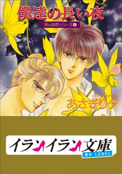B+ LABEL 泉&由鷹シリーズ4 僕達の長い夜-電子書籍