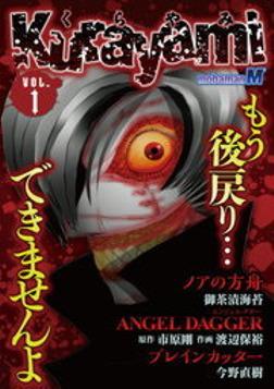 Kurayami vol.1-電子書籍
