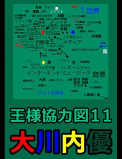 王様協力図11-電子書籍