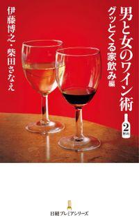 男と女のワイン術 2杯め ―グッとくる家飲み編