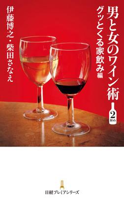 男と女のワイン術 2杯め ―グッとくる家飲み編-電子書籍