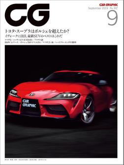 CG(CAR GRAPHIC)2019年9月号-電子書籍