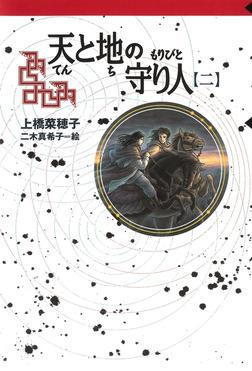 守り人シリーズ電子版 9.天と地の守り人 第二部-電子書籍