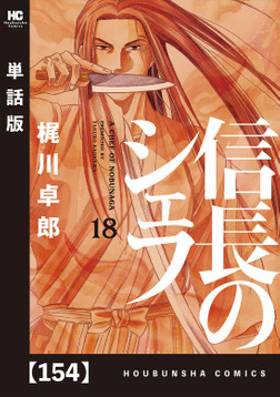 信長のシェフ【単話版】 154-電子書籍