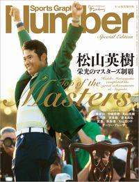 Number(ナンバー)臨時増刊号「松山英樹 栄光のマスターズ制覇」 (Sports Graphic Number (スポーツ・グラフィック ナンバー))