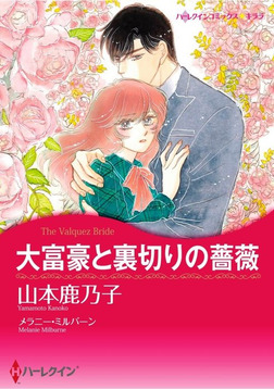 大富豪と裏切りの薔薇-電子書籍