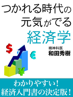 つかれる時代の元気がでる経済学-電子書籍