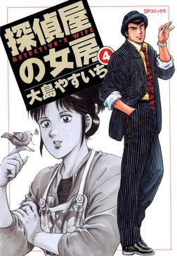 探偵屋の女房 (4)-電子書籍