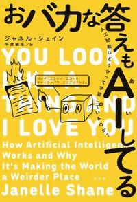おバカな答えもAI(あい)してる~人工知能はどうやって学習しているのか?~