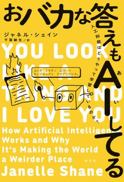 おバカな答えもAI(あい)してる~人工知能はどうやって学習しているのか?~-電子書籍
