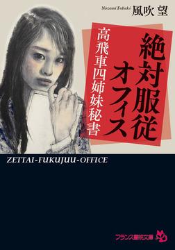 絶対服従オフィス 高飛車四姉妹秘書-電子書籍