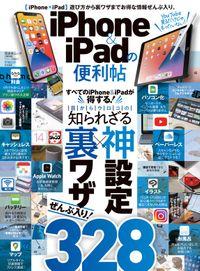 晋遊舎ムック 便利帖シリーズ081 iPhone & iPadの便利帖