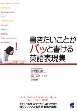 書きたいことがパッと書ける英語表現集-電子書籍