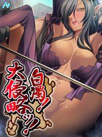 白濁! 大侵略ッ! ~メス狩り大陸記~ 第34話