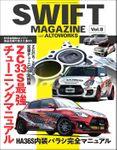 自動車誌MOOK SWIFT MAGAZINE Vol.8 with ALTO WORKS