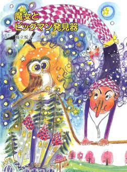 魔女えほん(16) 魔女とビッグマン発見器-電子書籍