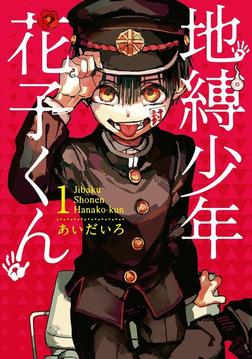 地縛少年 花子くん 1巻-電子書籍