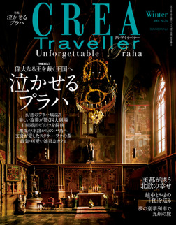 CREA Traveller 2014 Winter NO.36-電子書籍