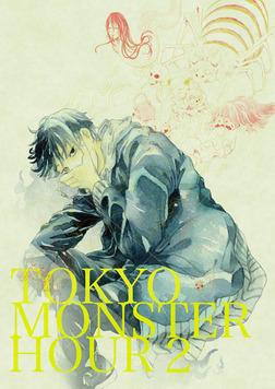 TOKYO MONSTER HOUR2-電子書籍
