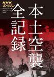 NHKスペシャル 戦争の真実シリーズ(1) 本土空襲 全記録