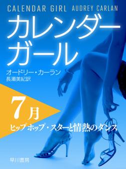 カレンダーガール 7月――ヒップホップ・スターと情熱のダンス-電子書籍