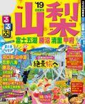 るるぶ山梨 富士五湖 勝沼 清里 甲府'19