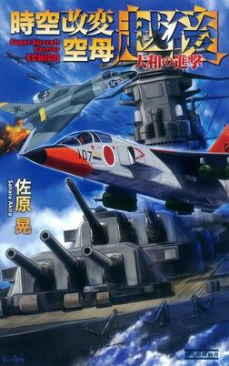 時空改変空母・越後 大和の進撃-電子書籍