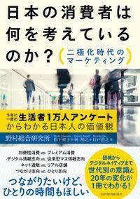 日本の消費者は何を考えているのか? ―二極化時代のマーケティング(東洋経済新報社)
