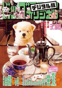 ビッグコミックオリジナル 2018年6号(2018年3月5日発売)