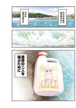 ろーかる~ぬめりのレコンギスタ~〈連載版〉-電子書籍