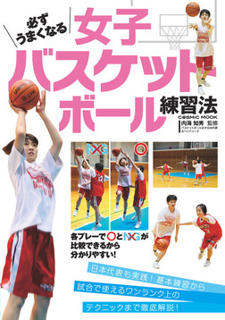 必ずうまくなる女子バスケットボール練習法-電子書籍