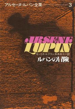 アルセーヌ=ルパン全集3 ルパンの冒険-電子書籍