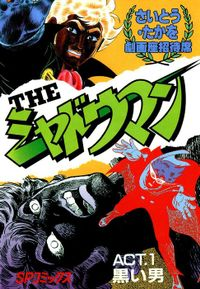 The SHADOWMAN Vol.1