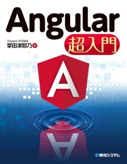 Angular超入門-電子書籍
