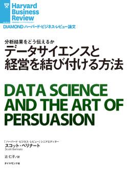 データサイエンスと経営を結び付ける方法-電子書籍
