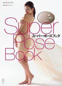 スーパー・ポーズブック ヌード・バラエティ編3 Cool