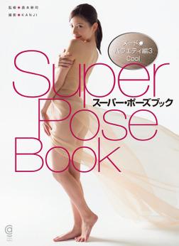 スーパー・ポーズブック ヌード・バラエティ編3 Cool-電子書籍