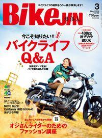 BikeJIN/培倶人 2014年3月号 Vol.133