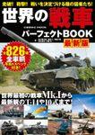 世界の戦車パーフェクトBOOK 最新版