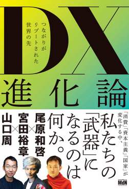 DX進化論 つながりがリブートされた世界の先-電子書籍