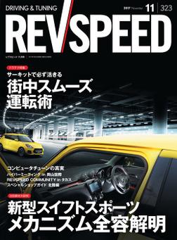 REV SPEED 2017年11月号-電子書籍