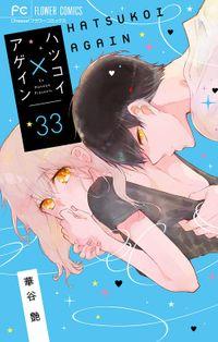 ハツコイ×アゲイン【マイクロ】(33)