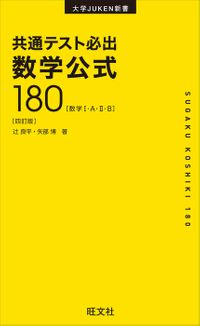 共通テスト必出 数学公式180  四訂版
