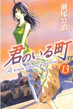 君のいる町(13)-電子書籍
