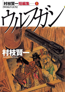 村枝賢一短編集(1) ウルフガン-電子書籍