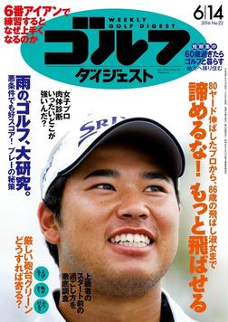 週刊ゴルフダイジェスト 2016/6/14号-電子書籍