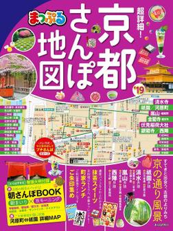 まっぷる 超詳細!京都さんぽ地図'19-電子書籍