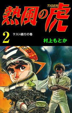 熱風の虎2-電子書籍