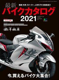 最新バイクカタログ2021