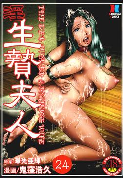 生贄夫人(分冊版) 【第24話】-電子書籍
